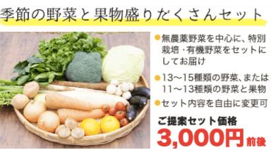 無農薬野菜のミレーメリットデメリット・評判40