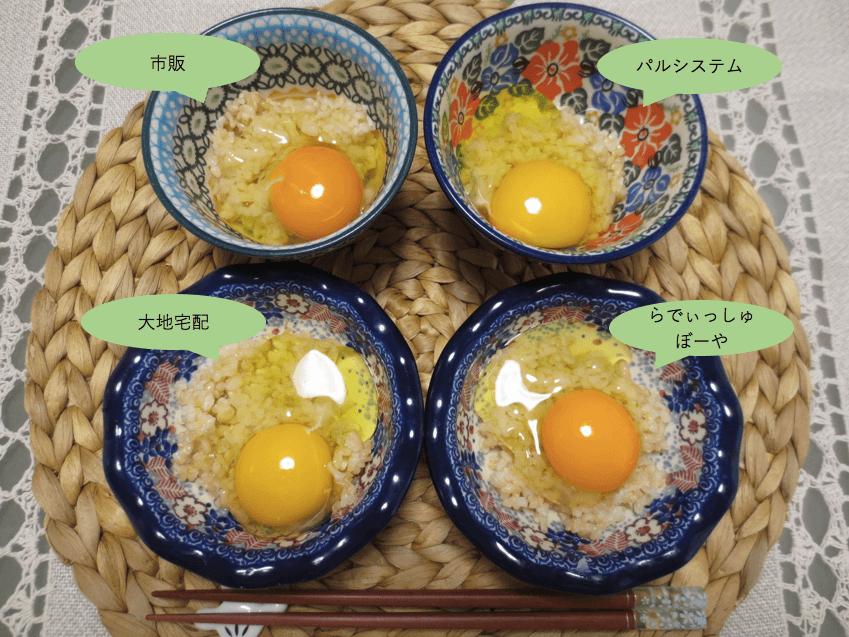 野菜宅配卵ランキング3