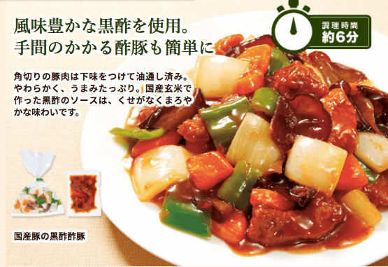 野菜宅配・ミールキット・ランキング2