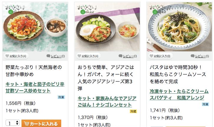 野菜宅配・ミールキット・ランキング1