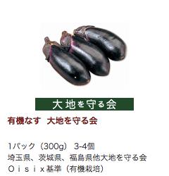 野菜宅配・有機野菜ランキング8
