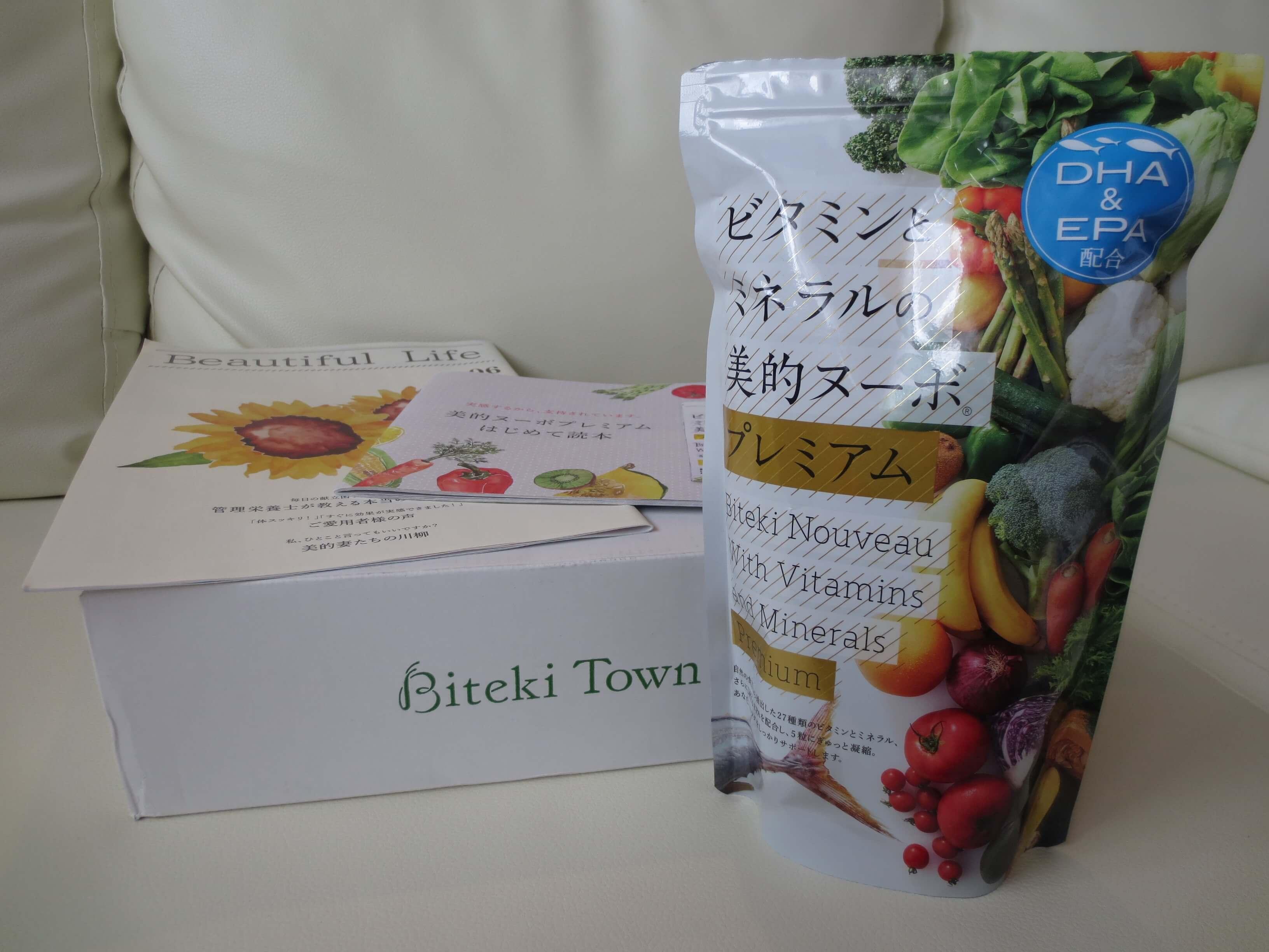 妊活・妊娠の野菜宅配とサプリ17