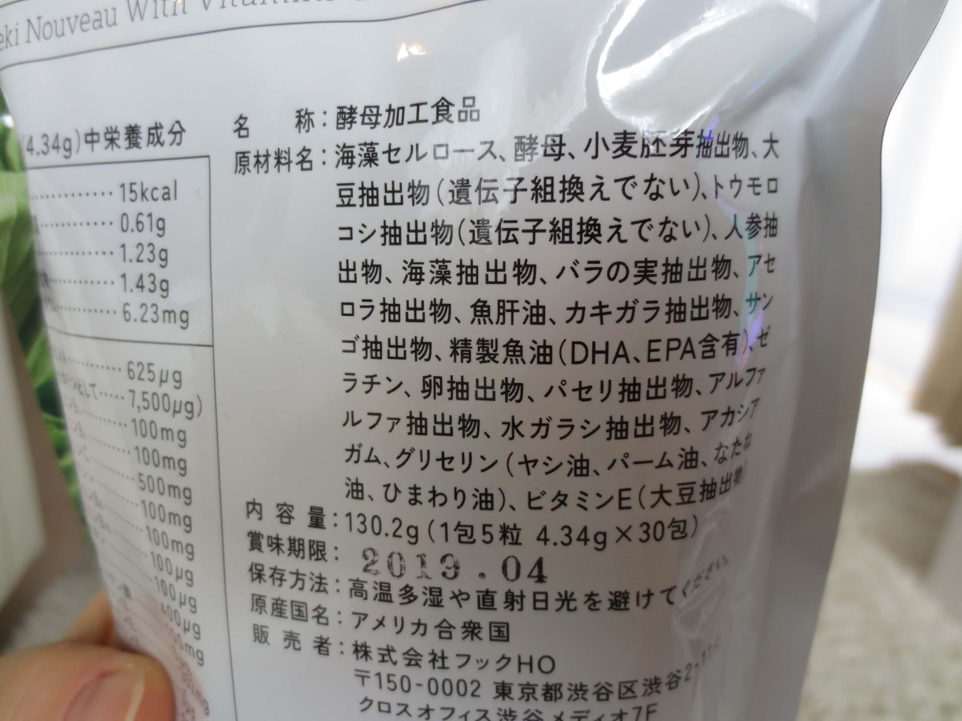 妊活・妊娠の野菜宅配とサプリ19