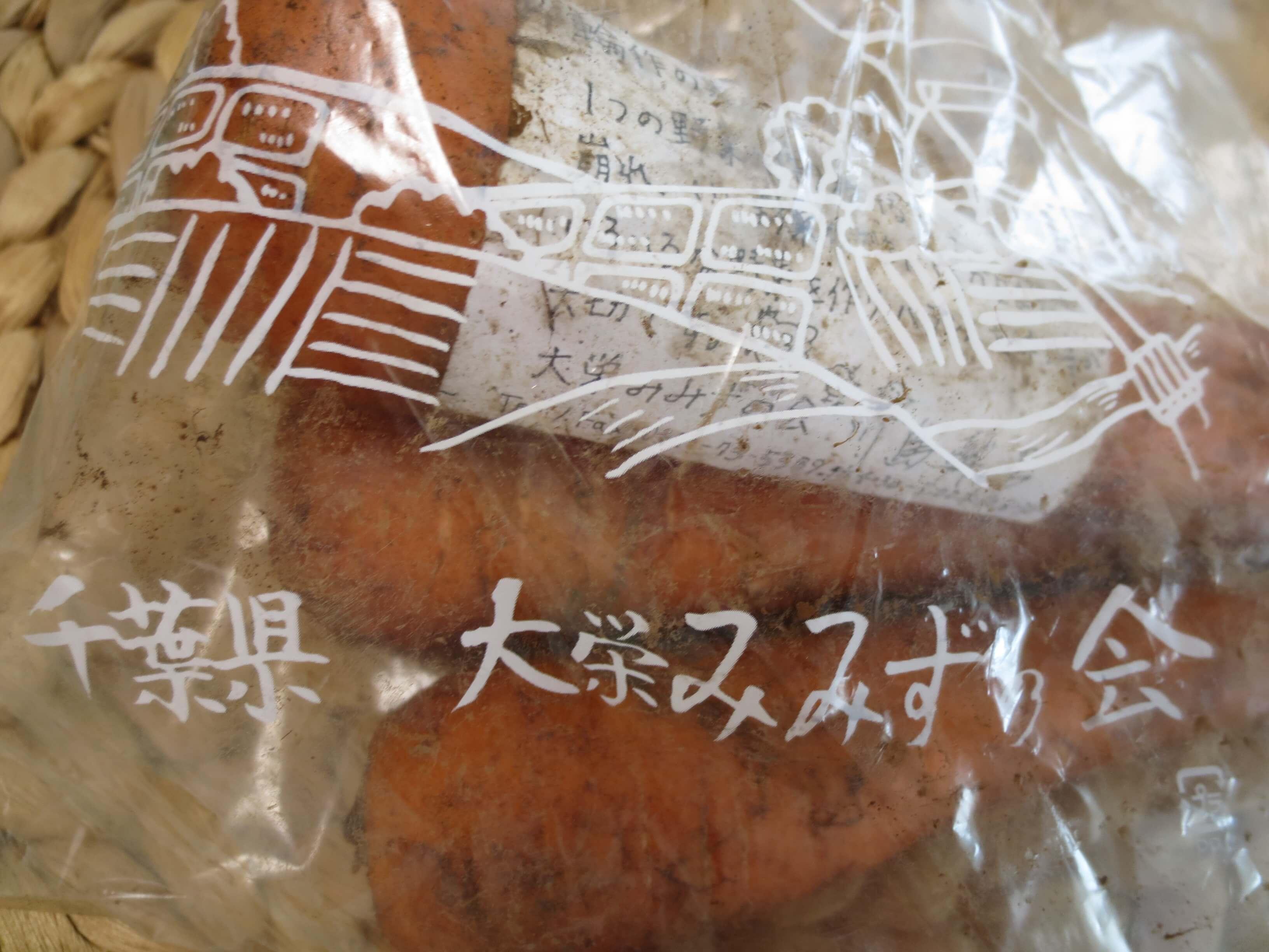 無農薬野菜のミレーお試しセット口コミ12