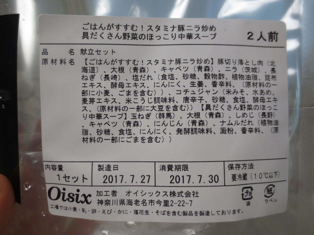 キットオイシックスの口コミ・評判5