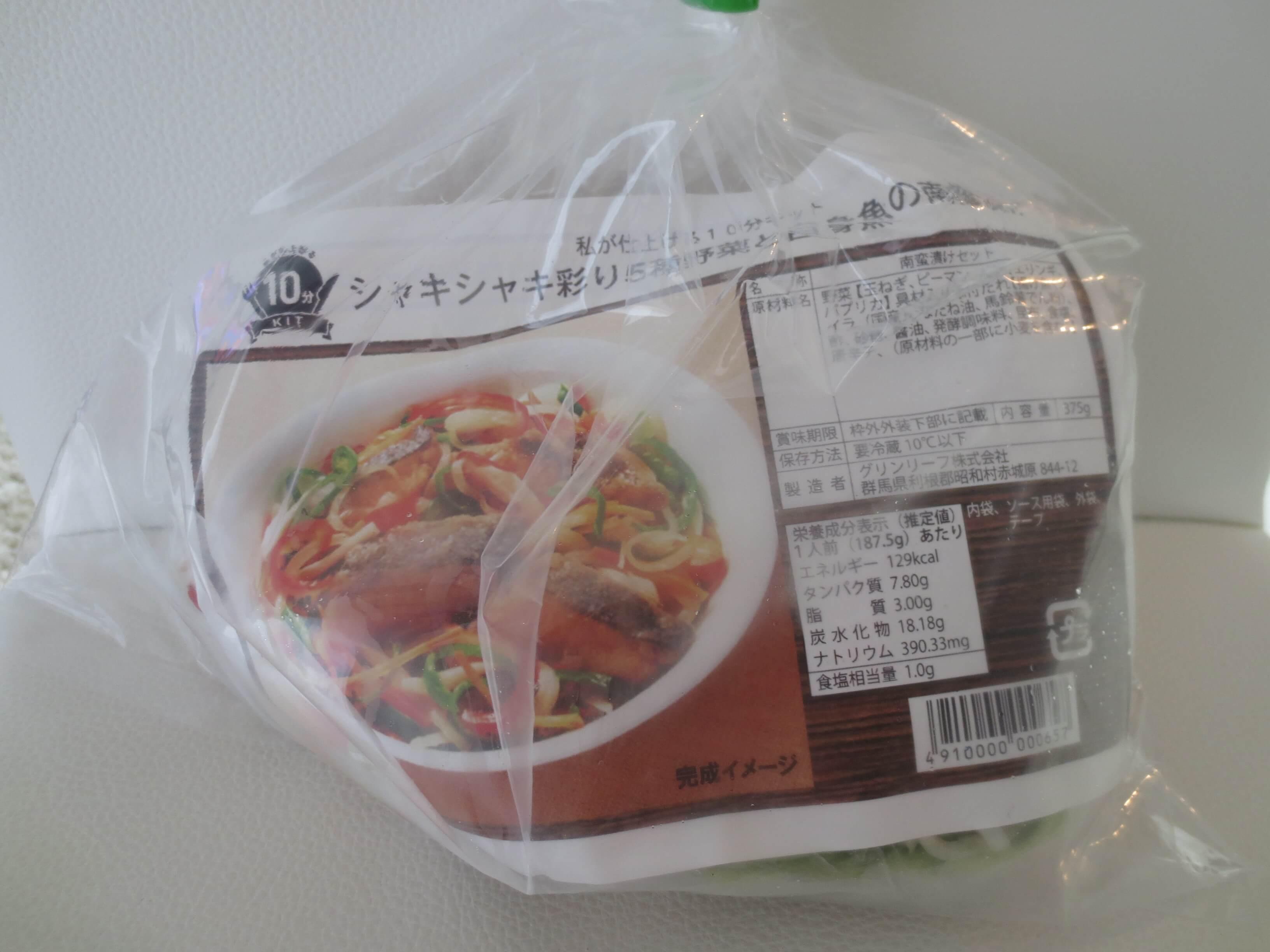 野菜宅配時短キットランキング11
