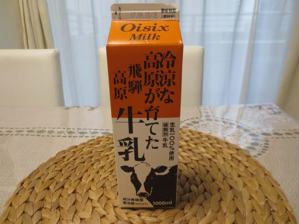オイシックス直営店感想13