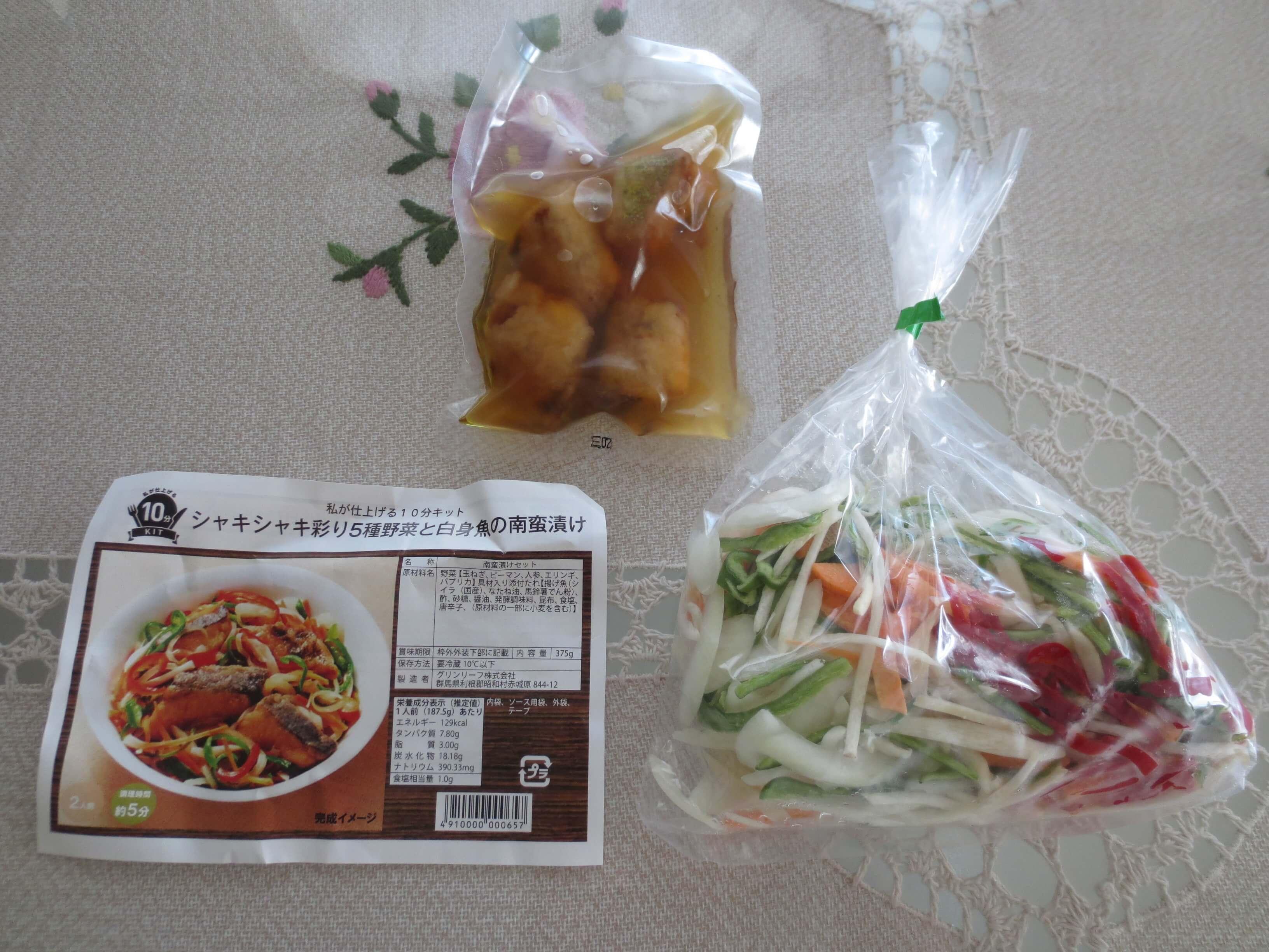 野菜宅配時短キットランキング16