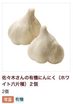 野菜宅配・有機野菜ランキング6