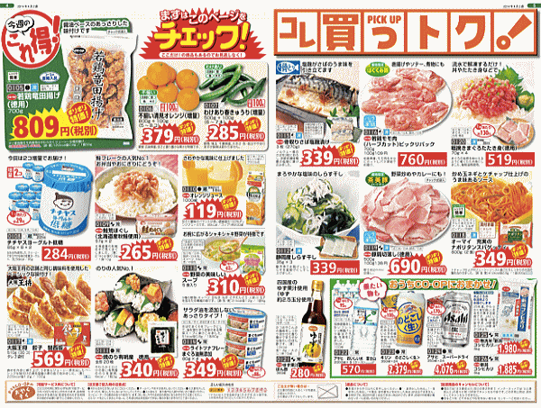 安い・コスパがいい野菜宅配ランキング3