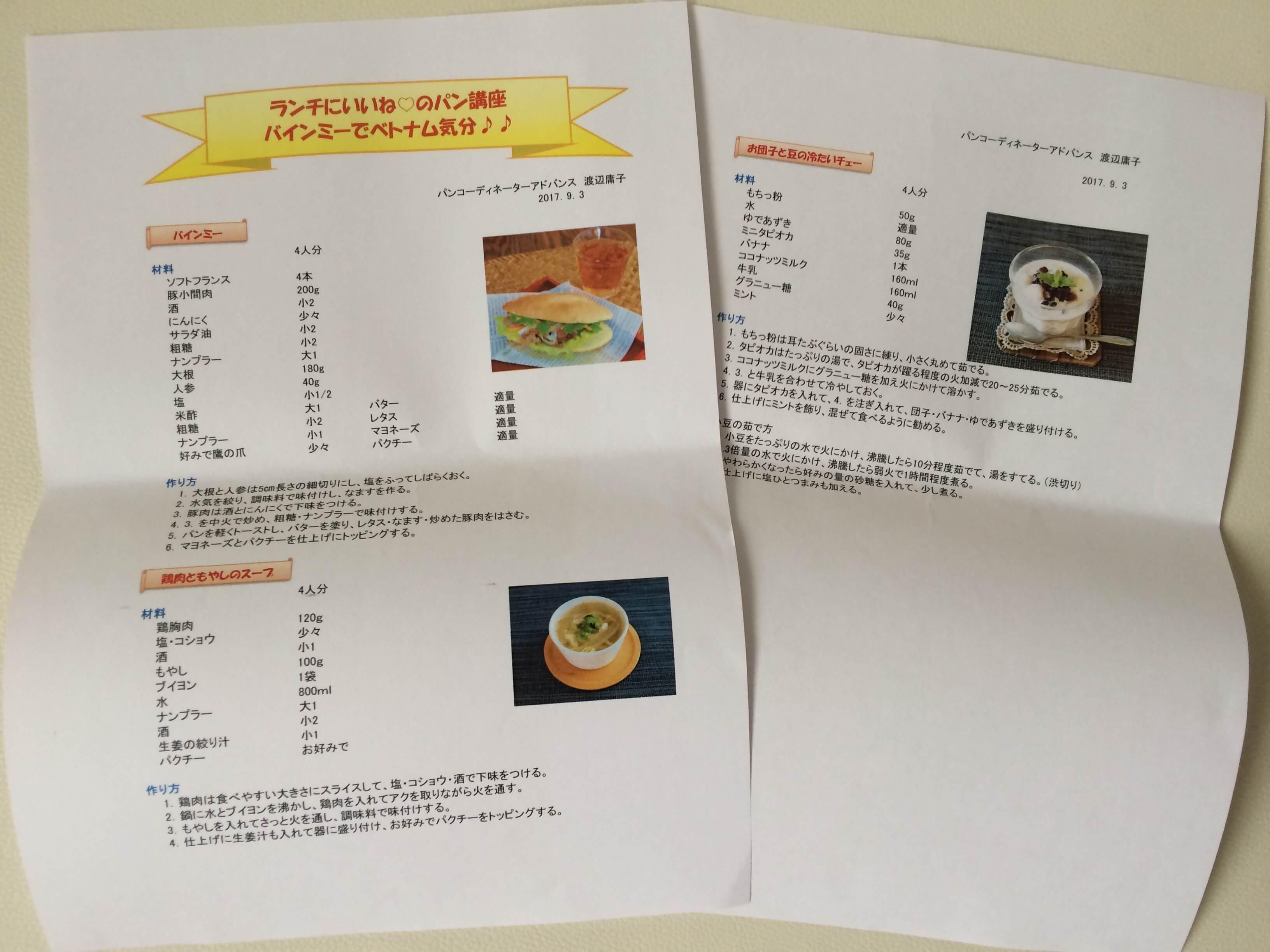 らでぃっしゅぼーやの料理会口コミ体験10