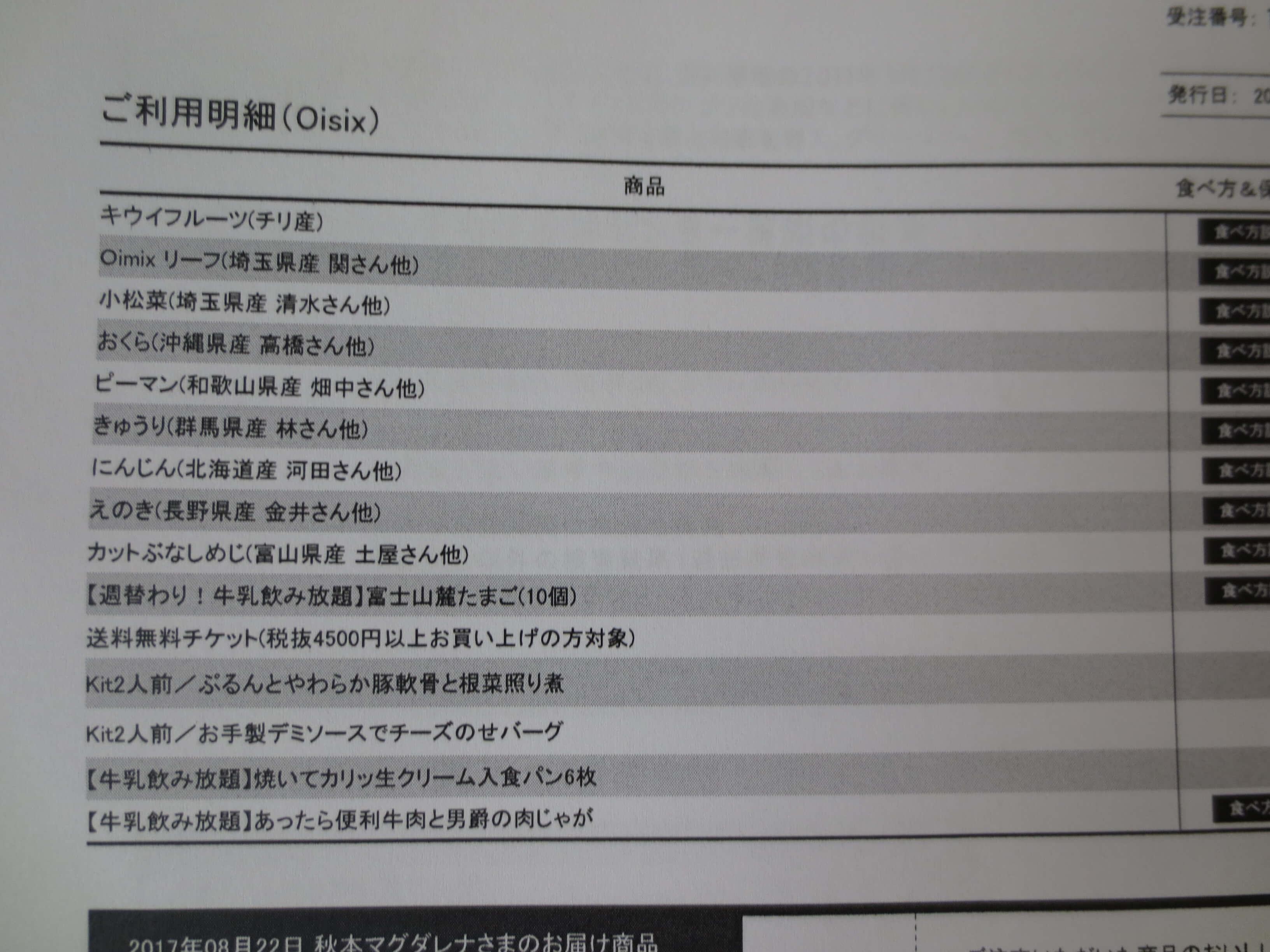 オイシックスKitOisixセット口コミ59