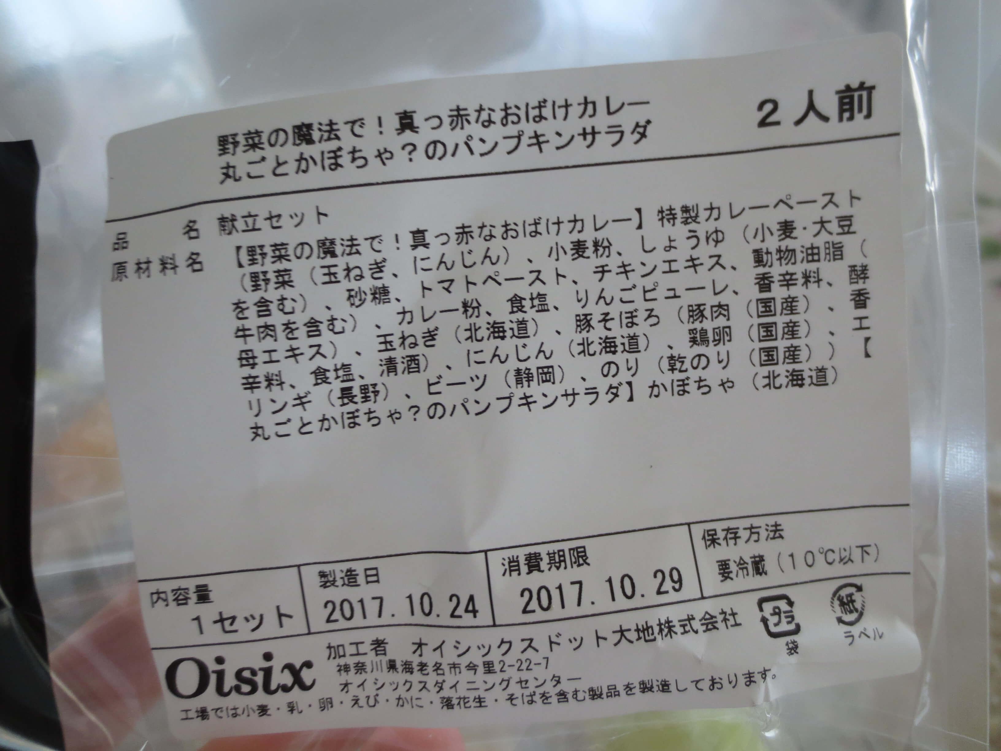 キットオイシックス・ハロウィン口コミ・評判7
