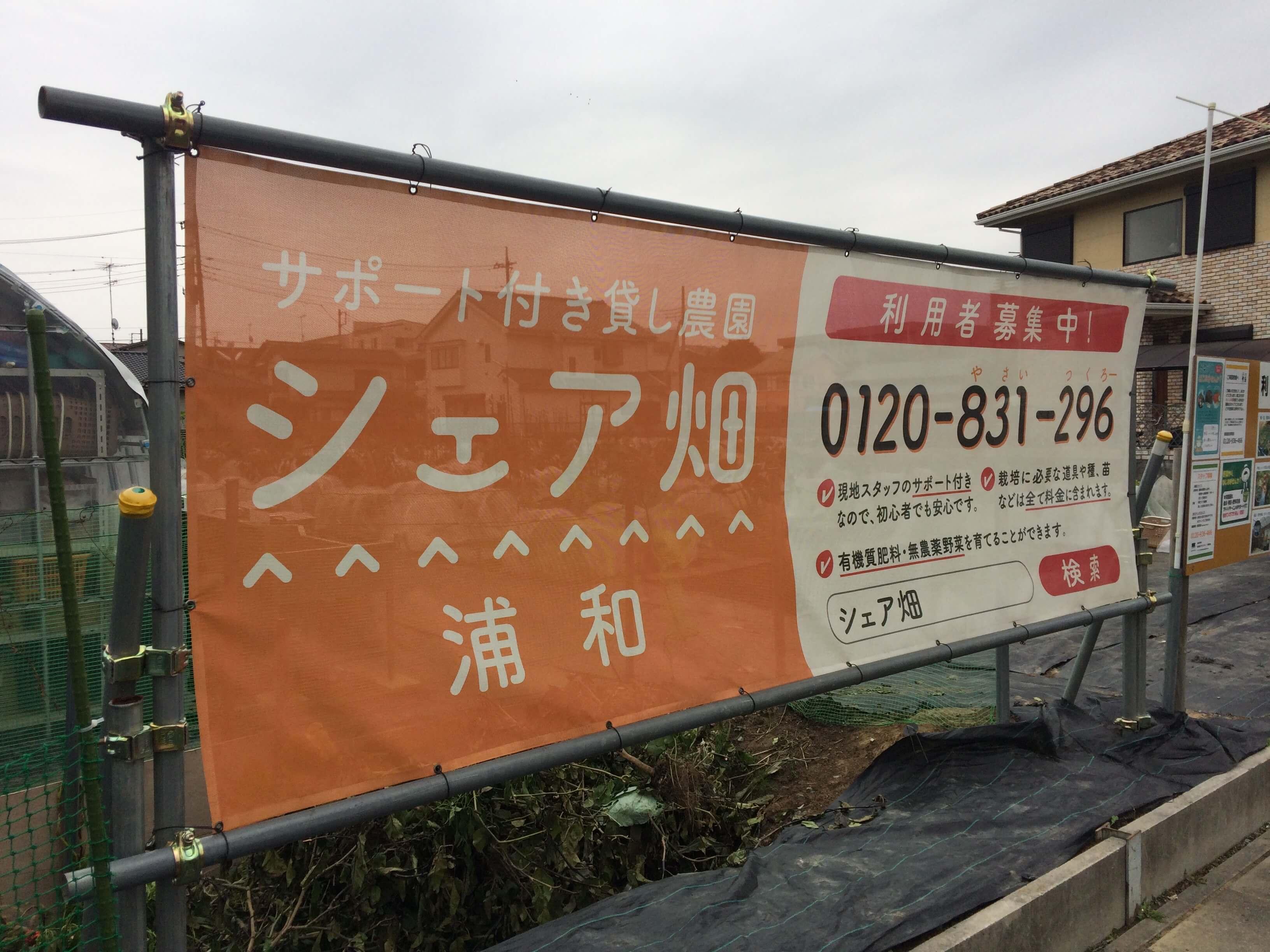 シェア畑見学と入会・口コミ・評判1