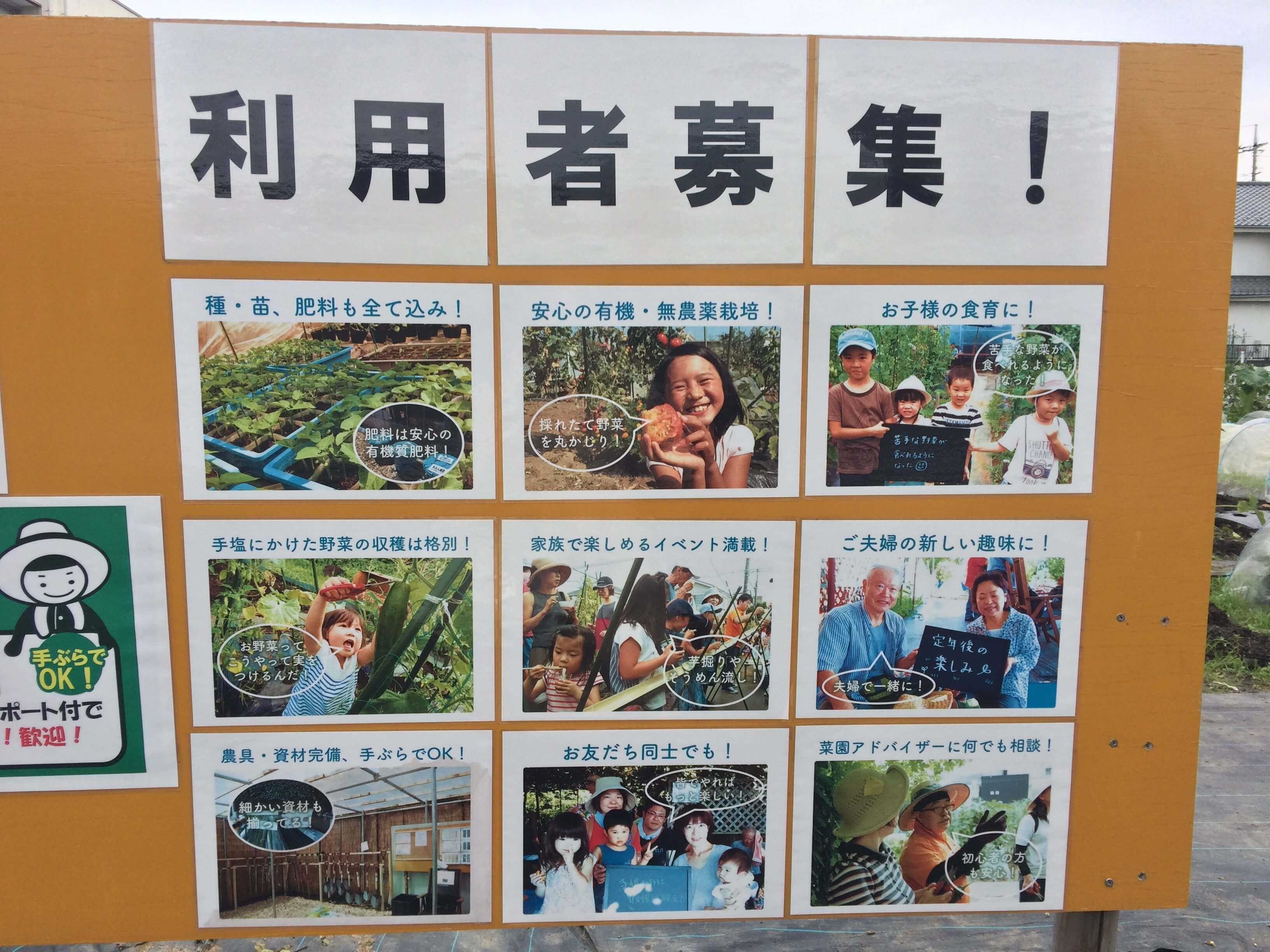 シェア畑見学と入会・口コミ・評判2
