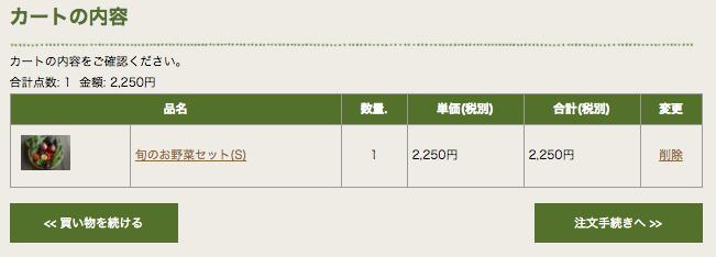 坂ノ途中特徴13