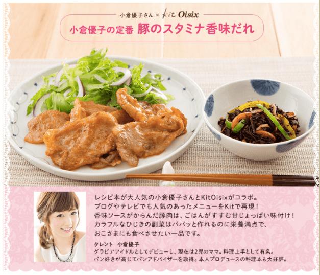キットオイシックス小倉優子口コミ・評判15