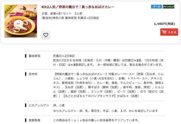 キットオイシックス・ハロウィン口コミ・評判20