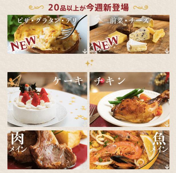 野菜宅配・クリスマスケーキ・おせち口コミ・評判29