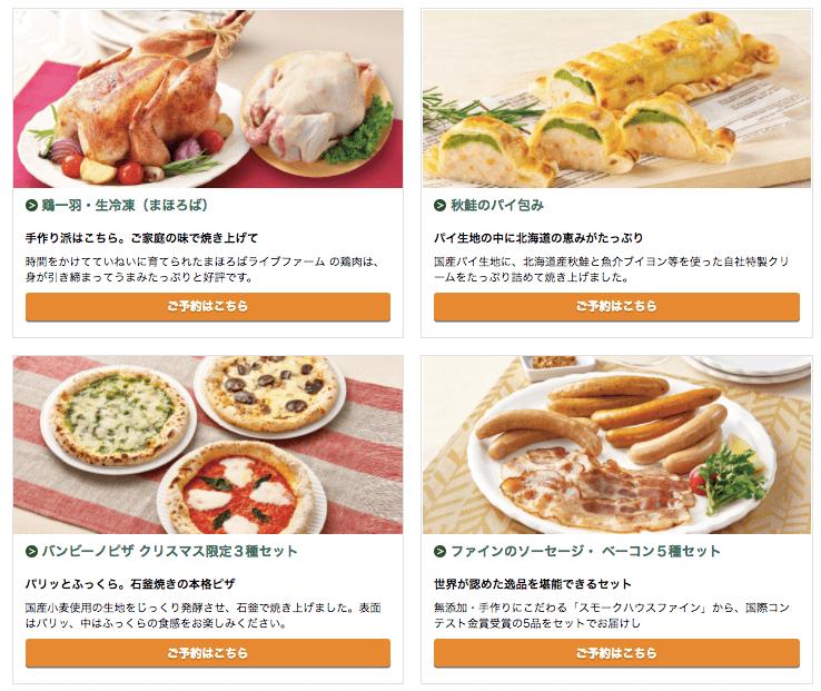 野菜宅配・クリスマスケーキ・おせち口コミ・評判5