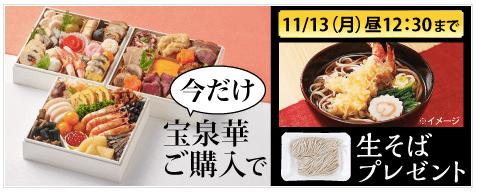 野菜宅配・クリスマスケーキ・おせち口コミ・評判9