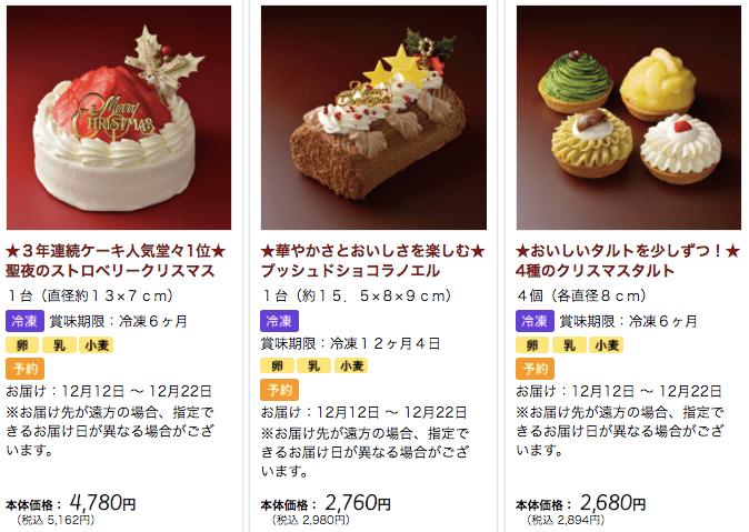 野菜宅配・クリスマスケーキ・おせち口コミ・評判20