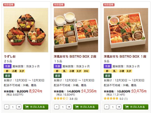 野菜宅配・クリスマスケーキ・おせち口コミ・評判28