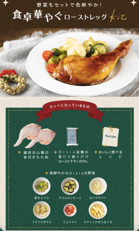 野菜宅配・クリスマスケーキ・おせち口コミ・評判32