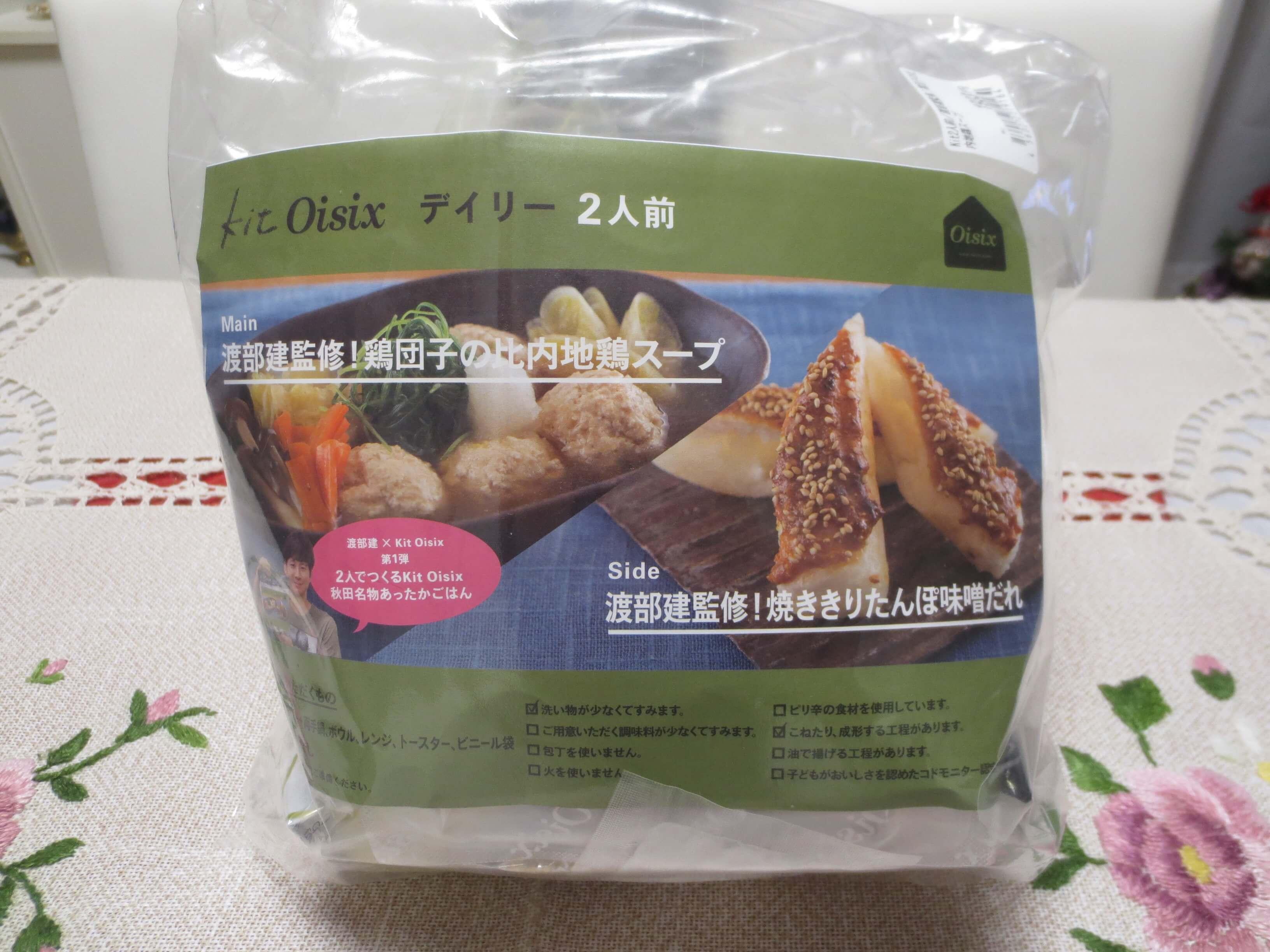 キットオイシックス・渡部健・口コミ・評判1