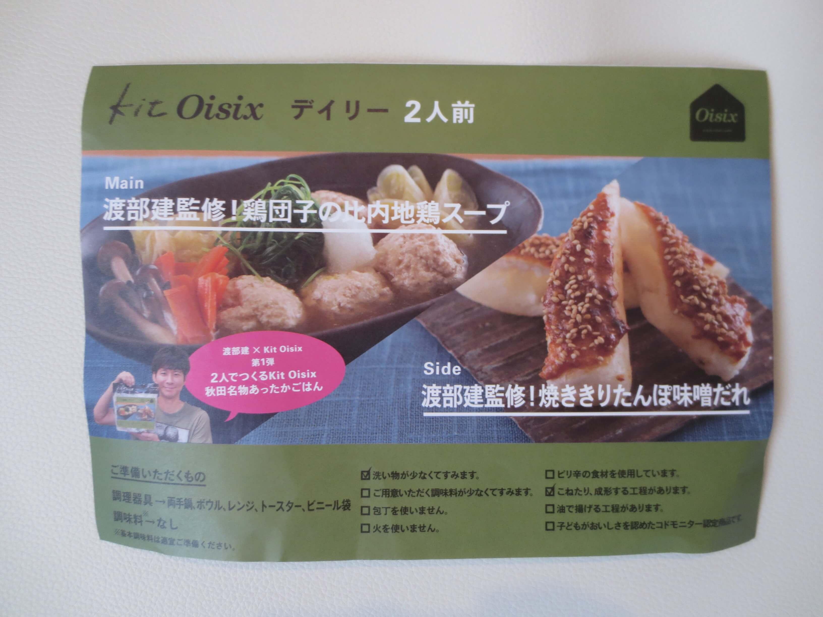 キットオイシックス・渡部健・口コミ・評判4