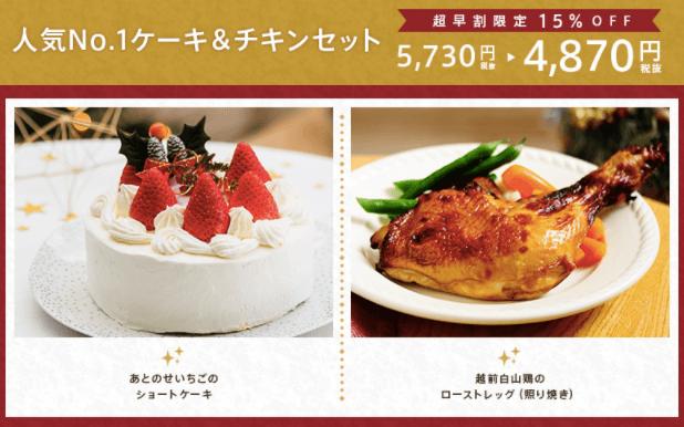 野菜宅配・クリスマスケーキ・おせち口コミ・評判34