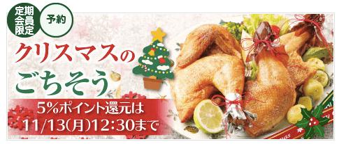 野菜宅配・クリスマスケーキ・おせち口コミ・評判2