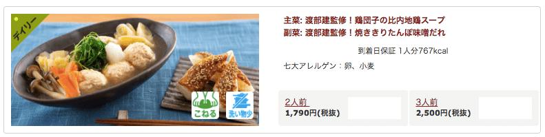 キットオイシックス・渡部健・口コミ・評判37