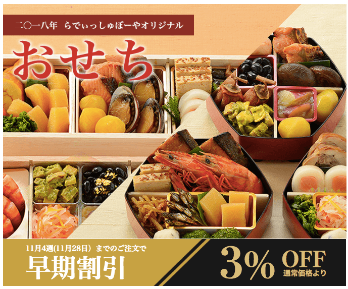 野菜宅配・クリスマスケーキ・おせち口コミ・評判22