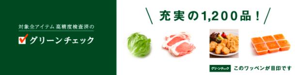 キットオイシックス・一風堂・口コミ評判38