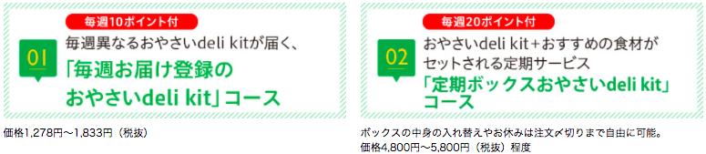 大地宅配・ミールキット・口コミ体験談35