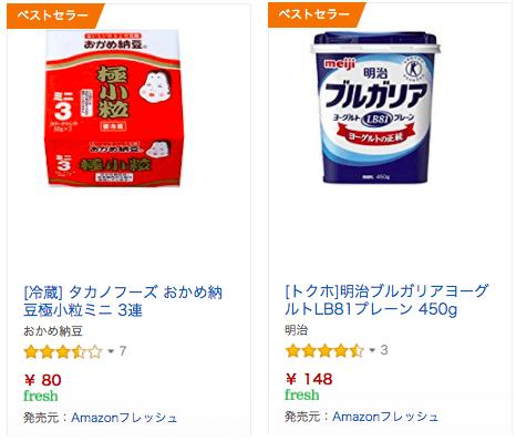 Amazon(アマゾン)フレッシュの口コミ・評判・感想43