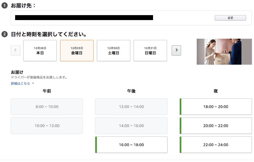 Amazon(アマゾン)フレッシュの口コミ・評判・感想40