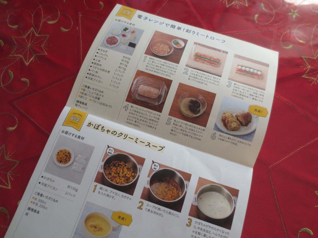 大地宅配・ミールキット・口コミ体験談4