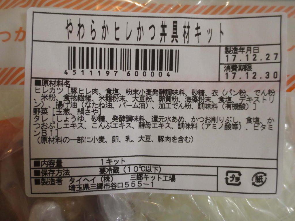 野菜宅配・ミールキット・ランキング5
