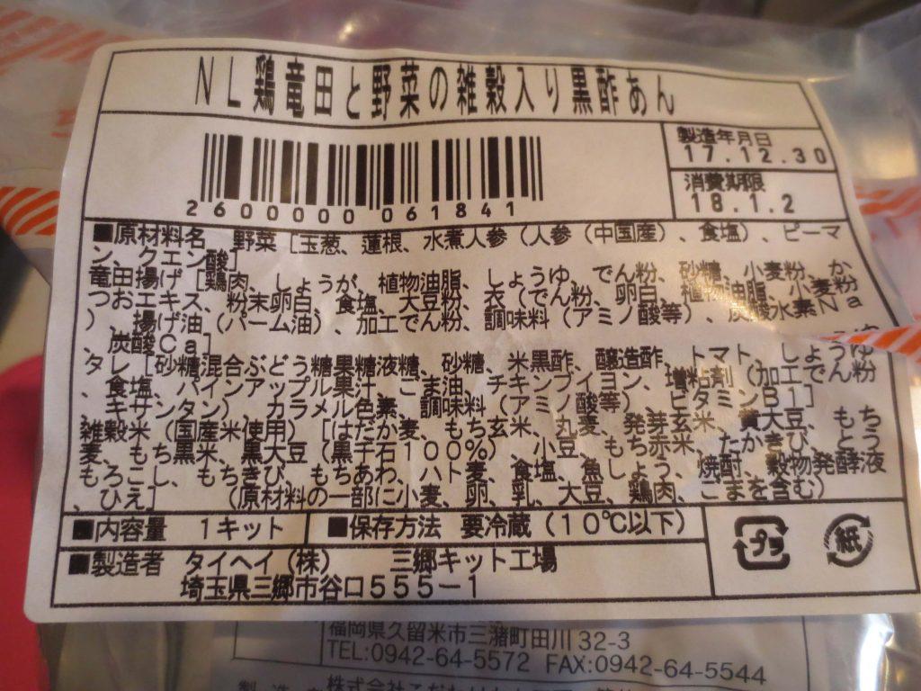 野菜宅配・ミールキット・ランキング28