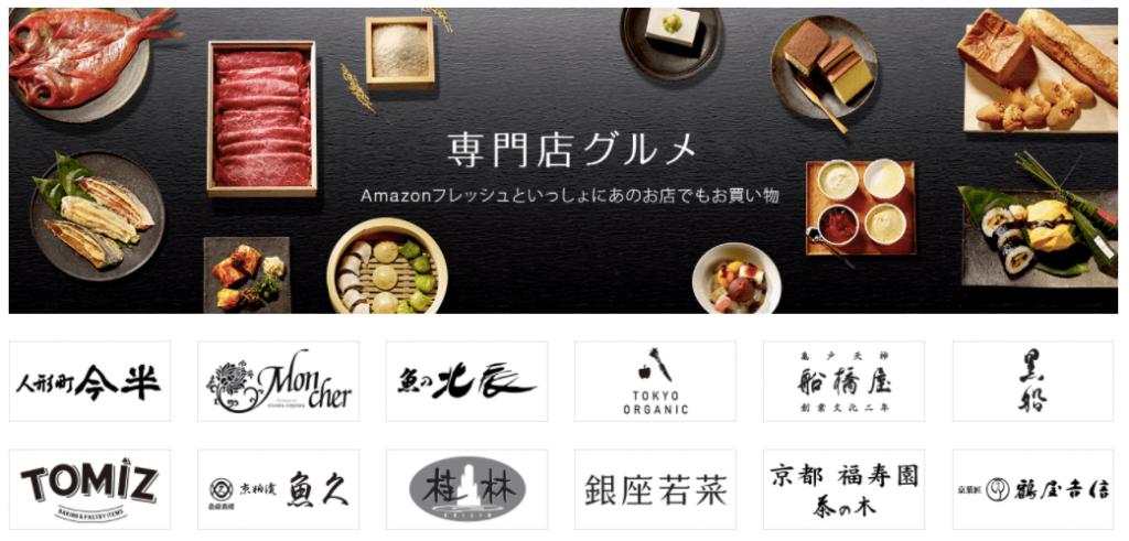 Amazon(アマゾン)フレッシュの口コミ・評判・感想29