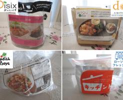 食材宅配の人気のミールキット比較ランキング(口コミ・評判)1