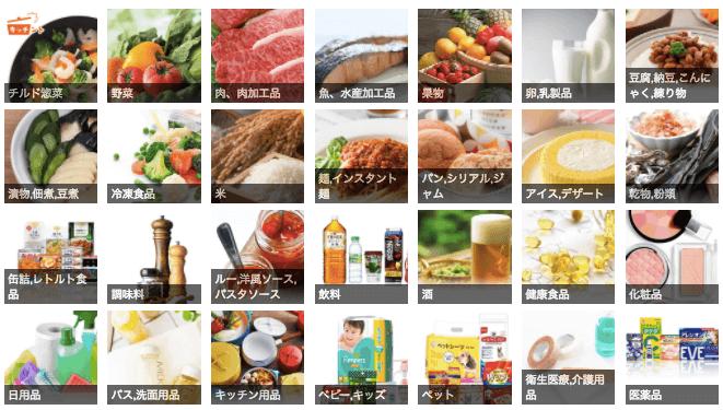 食材宅配・ローソンフレッシュ・口コミと評判15