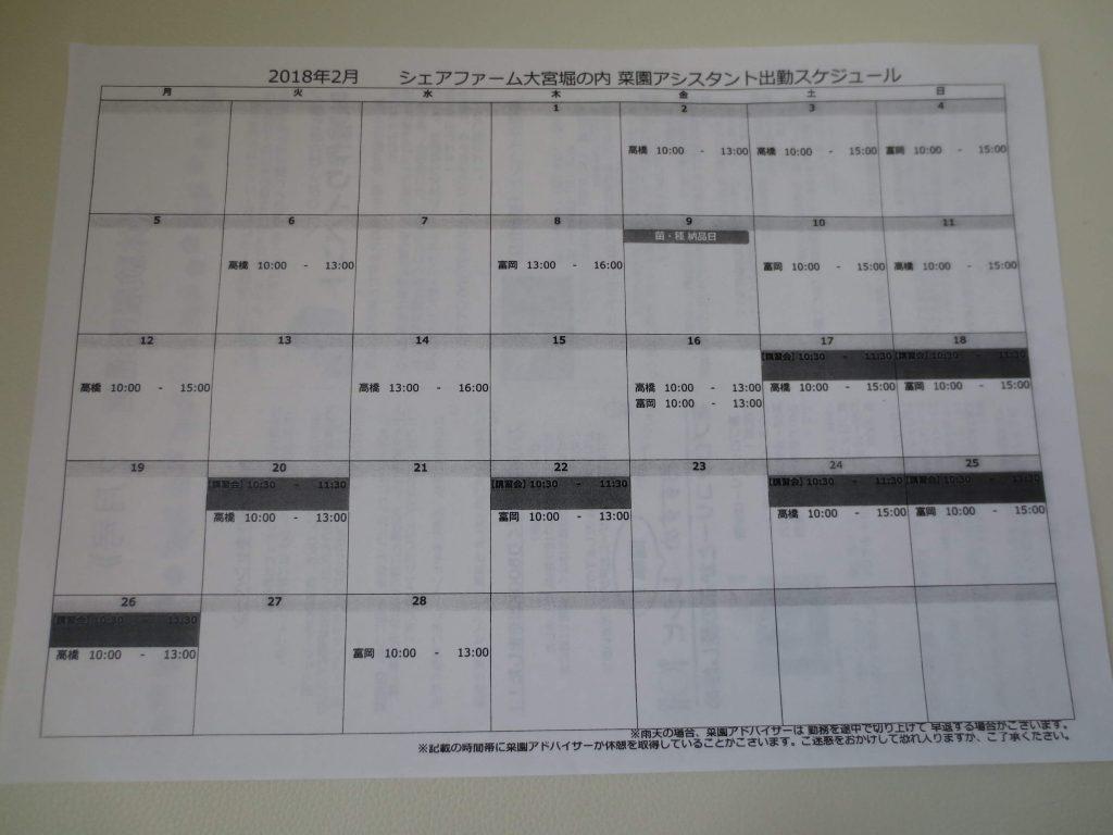 シェア畑大宮堀の内・口コミと評判7