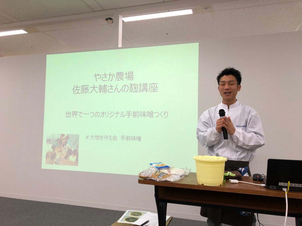 大地を守る会・味噌作り体験イベント・感想12