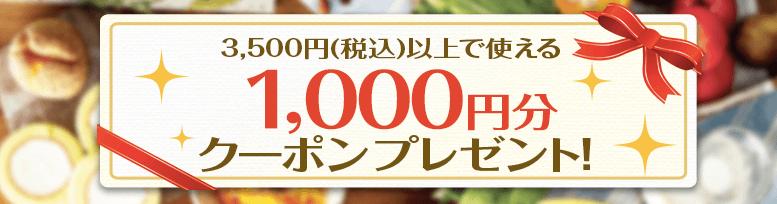 食材宅配・ローソンフレッシュ・口コミと評判18
