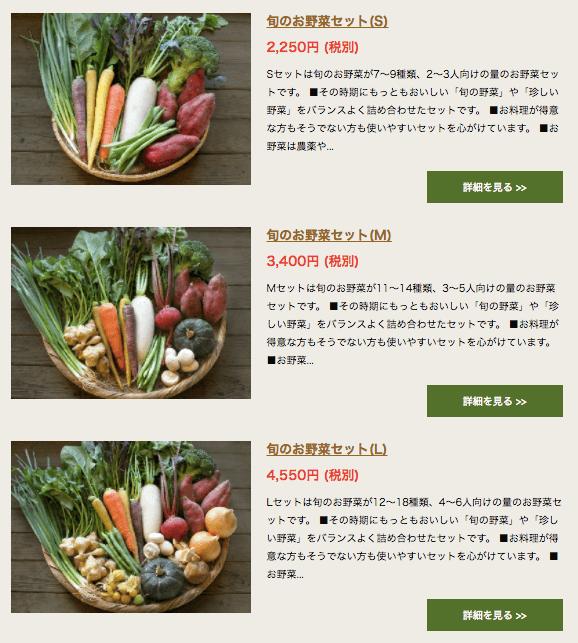 坂ノ途中の野菜セットの口コミ・感想47