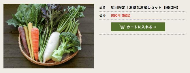 坂ノ途中の野菜セットの口コミ・感想43