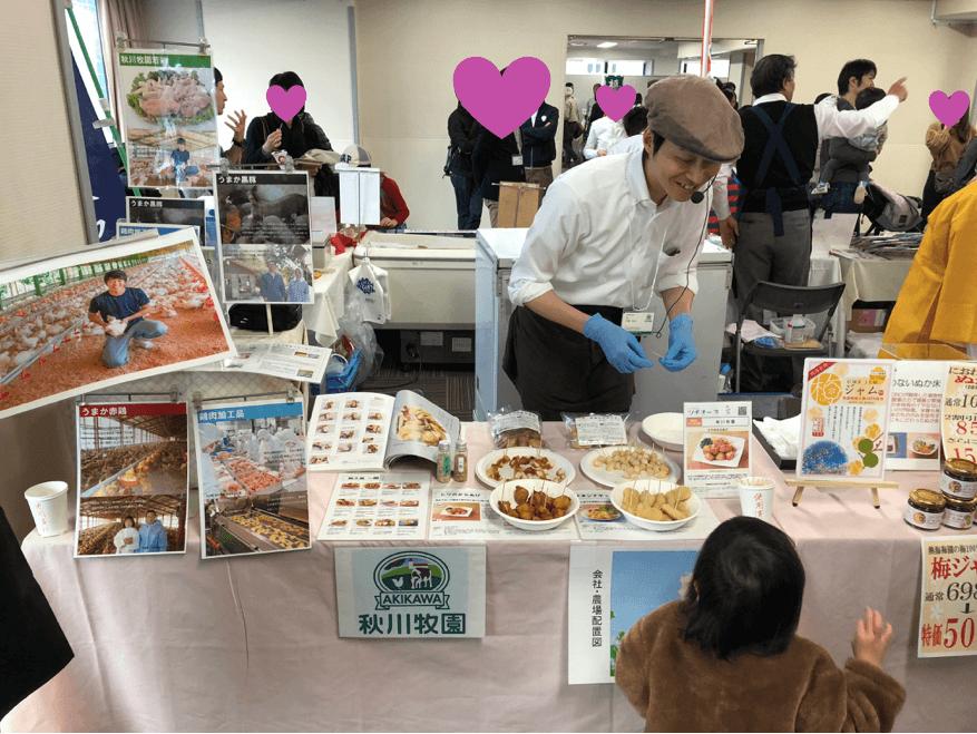 大地を守る会・オーガニックフェスタ2018感想40